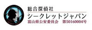 総合探偵社シークレットジャパン富山